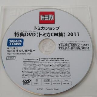 タカラトミー(Takara Tomy)のトミカショップの特典DVD 2011(キッズ/ファミリー)