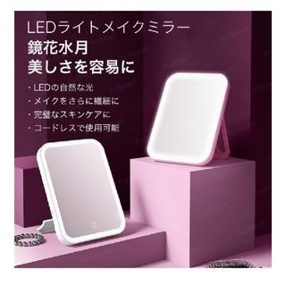 女優ミラー LED化粧鏡(ミラー)