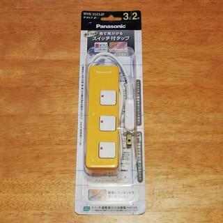 Panasonic - 新品 ザ・タップZ 3コ口 2m スイッチ付テーブルタップ オレンジ