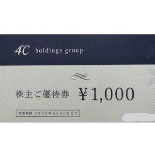 ヨンドシー(4℃)の4℃ 4000円  株主優待券  2020/9/30   ヨンドシー      (ショッピング)