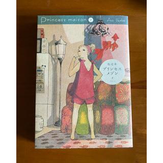 【コミック】プリンセスメゾン 1巻 / 池辺葵 (ビッグコミックス)(女性漫画)