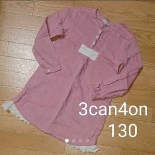 サンカンシオン(3can4on)の3can4on ワンピース 130(ワンピース)