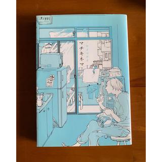 【コミック】マチキネマ 1巻 / サメマチオ(ネクストFコミックス)(青年漫画)