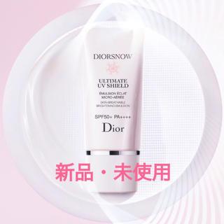 ディオール(Dior)のDior ディオール 下地 スノー アルティメット uvシールド 50+(化粧下地)
