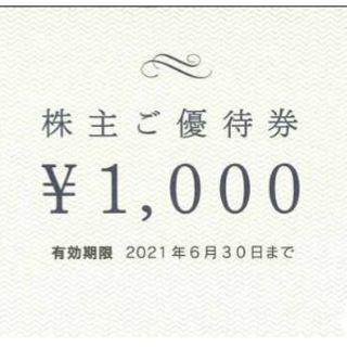 ヨンドシー(4℃)の4℃  6000円  株主優待券  ヨンドシー  2021/6/30 (ショッピング)