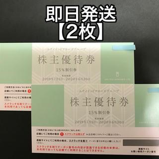 クロムハーツ(Chrome Hearts)のユナイテッドアローズ株主優待券 【2枚】(ショッピング)