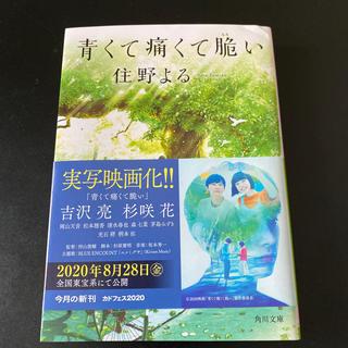 角川書店 - 青くて痛くて脆い