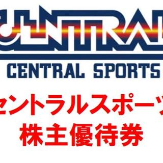 【期限12/31&即日発送】 セントラルスポーツ 株主優待券 3枚