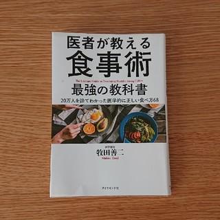 ダイヤモンドシャ(ダイヤモンド社)の医者が教える食事術 最強の強化書(健康/医学)