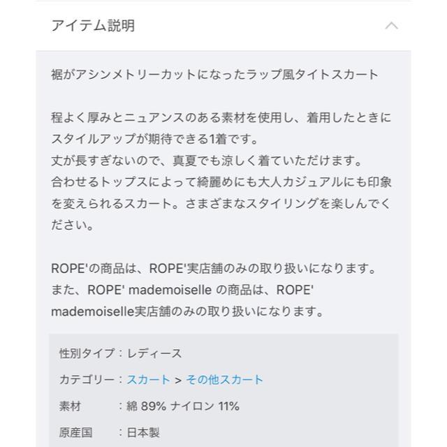 ROPE(ロペ)の新品ROPE' mademoiselleアシンメトリーラップスカート レディースのスカート(ひざ丈スカート)の商品写真