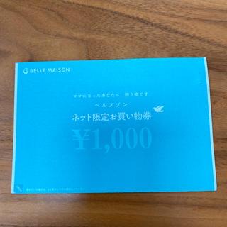 ベルメゾン(ベルメゾン)のベルメゾン お買い物券 クーポン1000円分(ショッピング)