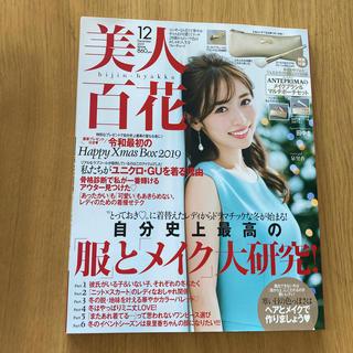 カドカワショテン(角川書店)の美人百花 2019年 12月号(その他)