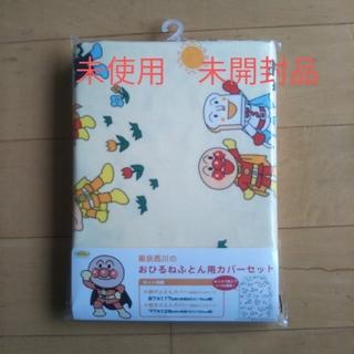 アンパンマン(アンパンマン)のアンパンマン お昼寝布団カバー 東京西川(シーツ/カバー)