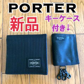 ポーター(PORTER)のPORTER  ポーター 財布 二つ折り シンプル 黒 キーケース(折り財布)