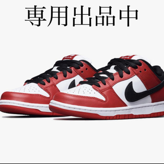ナイキ(NIKE)の26.5cm NIKE SB Dunk Low Chicago (スニーカー)