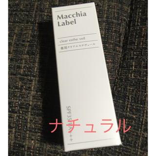 Macchia Label - マキアレイベル 薬用クリアエステヴェール  ナチュラル