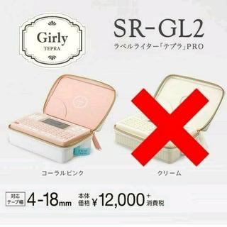 キングジム(キングジム)のGirly TEPRA ガーリーテプラ SR-GL2 テプラ PRO(テープ/マスキングテープ)