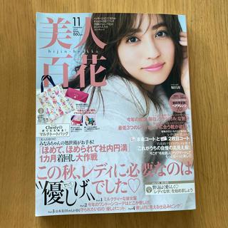 カドカワショテン(角川書店)の美人百花 2019年 11月号(ファッション)
