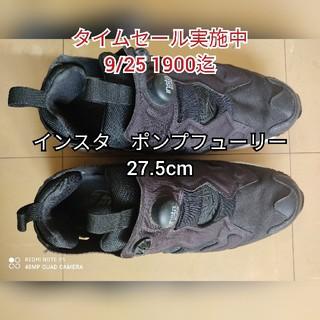 Reebok - Reebok インスタ ポンプフューリー 27.5cm