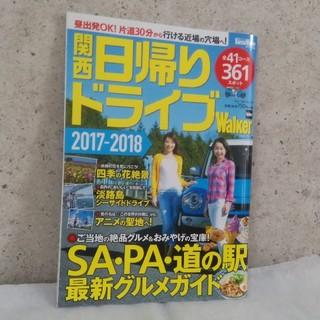 カドカワショテン(角川書店)の関西日帰りドライブWalker 2017-2018(地図/旅行ガイド)