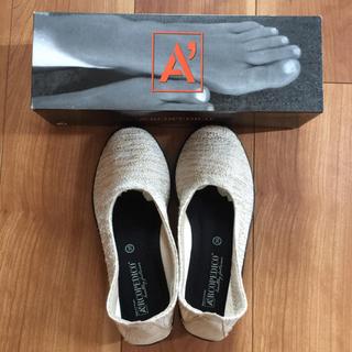 アルコペディコ(ARCOPEDICO)の新品 アルコペディコ 36 23.5cm フラットシューズ ベージュ(バレエシューズ)