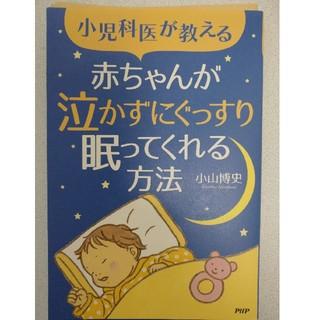 小児科医が教える赤ちゃんが泣かずにぐっすり眠ってくれる方法(結婚/出産/子育て)
