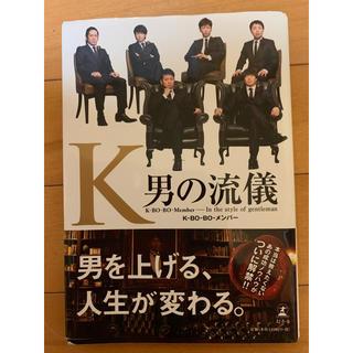 K 男の流儀 本(お笑い芸人)
