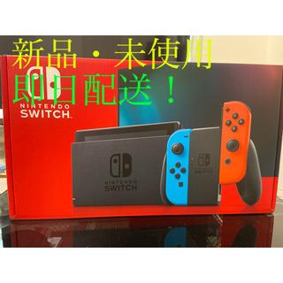 ニンテンドースイッチ(Nintendo Switch)の任天堂 switch 本体 新品未使用未開封 スイッチ ネオン(家庭用ゲーム機本体)