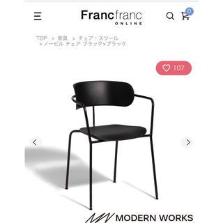 フランフラン(Francfranc)のフランフラン モダンワークス ノービル チェア ブラック 椅子(ダイニングチェア)