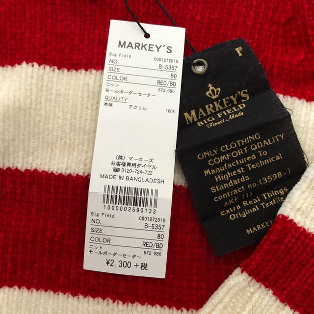 MARKEY'S(マーキーズ)の新品★MARKEY'S マーキーズ★モールボーダーセーター★80 キッズ/ベビー/マタニティのベビー服(~85cm)(ニット/セーター)の商品写真