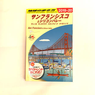 ダイヤモンドシャ(ダイヤモンド社)の最新!サンフランシスコ地球の歩き方 B04(2019~2020年版(地図/旅行ガイド)