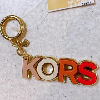 マイケルコース(Michael Kors)の新品♡ MICHAEL KORS キーホルダーチャーム(キーホルダー)