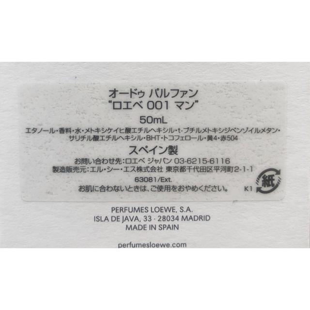 LOEWE(ロエベ)のLOEWE 001 MAN 50ml コスメ/美容の香水(香水(男性用))の商品写真