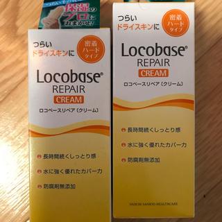 ロコベースリペア(Locobase REPAIR)のロコベースリペア クリーム  2個(ハンドクリーム)
