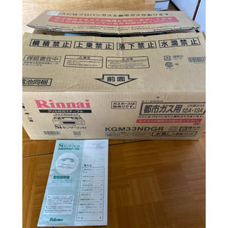 Rinnai - Paloma IC-800b-r Siセンサー都市ガス用ガステーブル