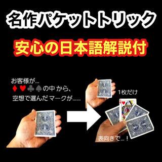 メンタルカードマジックの大傑作「ビーウエーブ」(ポーカーサイズ)手品 マジック(その他)