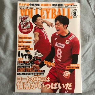VOLLEYBALL (バレーボール) 2020年 08月号(趣味/スポーツ)