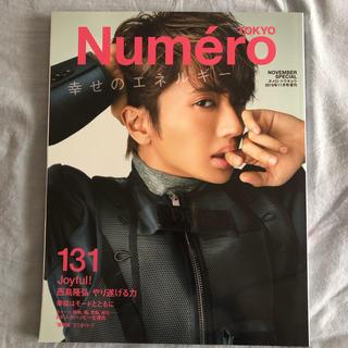 トリプルエー(AAA)のNumero TOKYO (ヌメロ・トウキョウ)増刊 西島隆弘(AAA)表紙版 (その他)