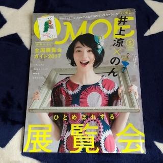 ハクセンシャ(白泉社)のMOE (モエ) 2017年 06月号(その他)