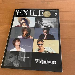 エグザイル トライブ(EXILE TRIBE)の月刊EXILE  三代目 J Soul Brothers(音楽/芸能)