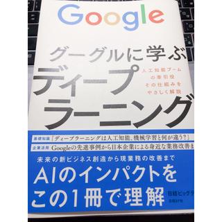 グーグルに学ぶディ-プラ-ニング 人工知能ブ-ムの牽引役その仕組みをやさしく解説(ビジネス/経済)