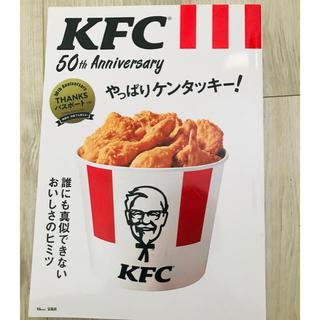 KFC 50th Anniversary やっぱりケンタッキー!【新品未読】