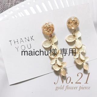 maichu様 専用(木曜発送)(ピアス)