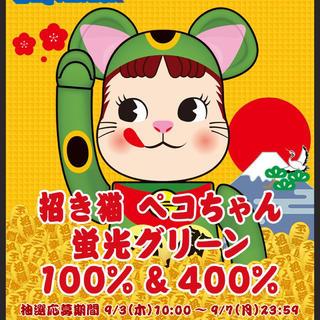 メディコムトイ(MEDICOM TOY)のBE@RBRICK 招き猫 ペコちゃん 蛍光グリーン 100% & 400%(その他)