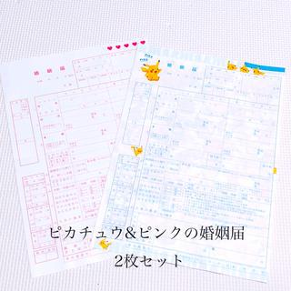 ポケモン(ポケモン)のポケモン 婚姻届セット(結婚/出産/子育て)