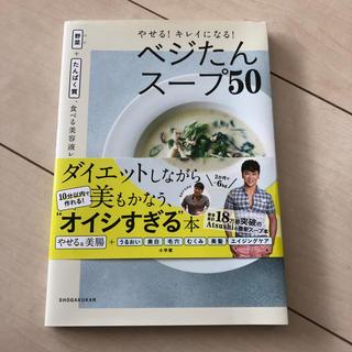 ショウガクカン(小学館)のやせる!キレイになる!ベジたんスープ50 野菜+たんぱく質、食べる美容液レシピ(ファッション/美容)