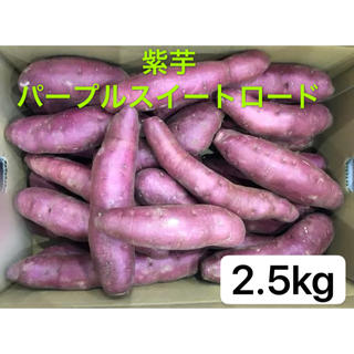 紫芋 パープルスイートロード 2.5kg(野菜)