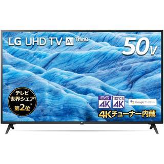 LG Electronics - 【設置・無料サービス】LG 50V型 4Kチューナー内蔵 液晶テレビ Alexa