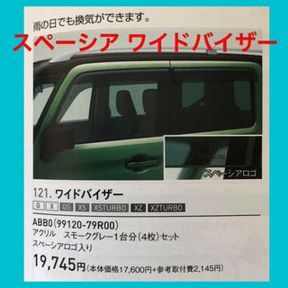 スズキ(スズキ)のスズキスペーシア(MK53S)ワイドドアバイザー☆新品☆(車外アクセサリ)