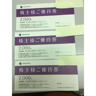 キムラタン(キムラタン)のキムラタン 株主優待券2000円分3枚(ショッピング)
